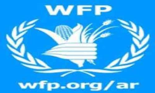 United Nations, World Food Programme (WFP) Recruitment